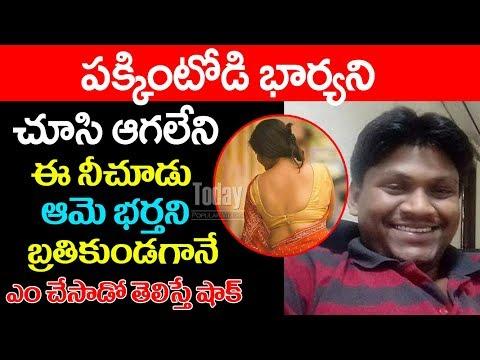 పక్కింటోడిభార్యనుచూసిఆగలేనిఈనీచుడుఆమెభర్తనిబ్రతికుండాగానేఎంచేసాడోI Latest Telugu News I Telugu News
