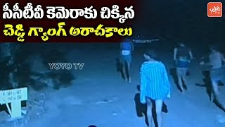 Cheddi Gang Robbery Caught on CCTV Cameras at KPHB Colony Hyderabad, Telangana