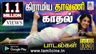Thavani Love Songs   Music Box