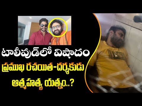 టాలీవుడ్ కి షాక్  || Tollywood Film Director Attempts Suicidé || YOYO Cine Talkies