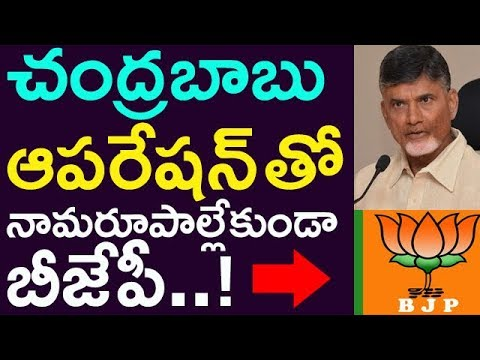 BJP Lost Everything Because Of Babu's Operation !! | BJP TDP Latest News | Taja30