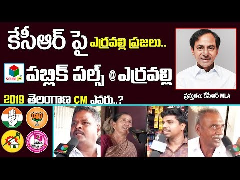 Public Pulse @Erravalli | 2019 తెలంగాణ సీఎం ఎవరు? Who Is Next CM Of Telangana | KCR | Gajwel | Part1