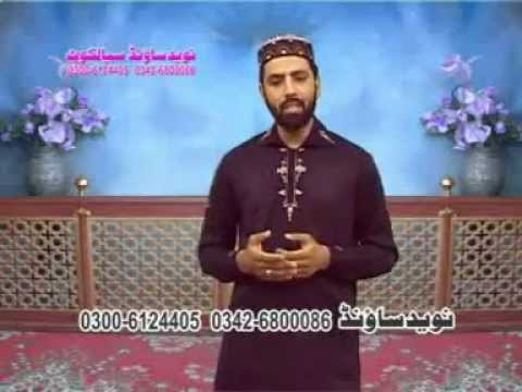 02.sohna Ay Manmona Ay New Naat 2012 Shahid Mahmood Qadri.skt 03046856625 video