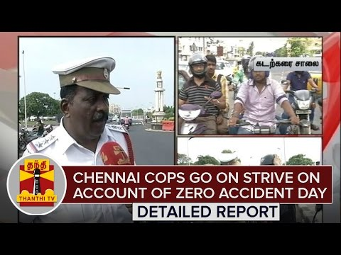 Chennai Cops go on strive on account of  Zero Accident Day - Detailed Report | Thanthi TV