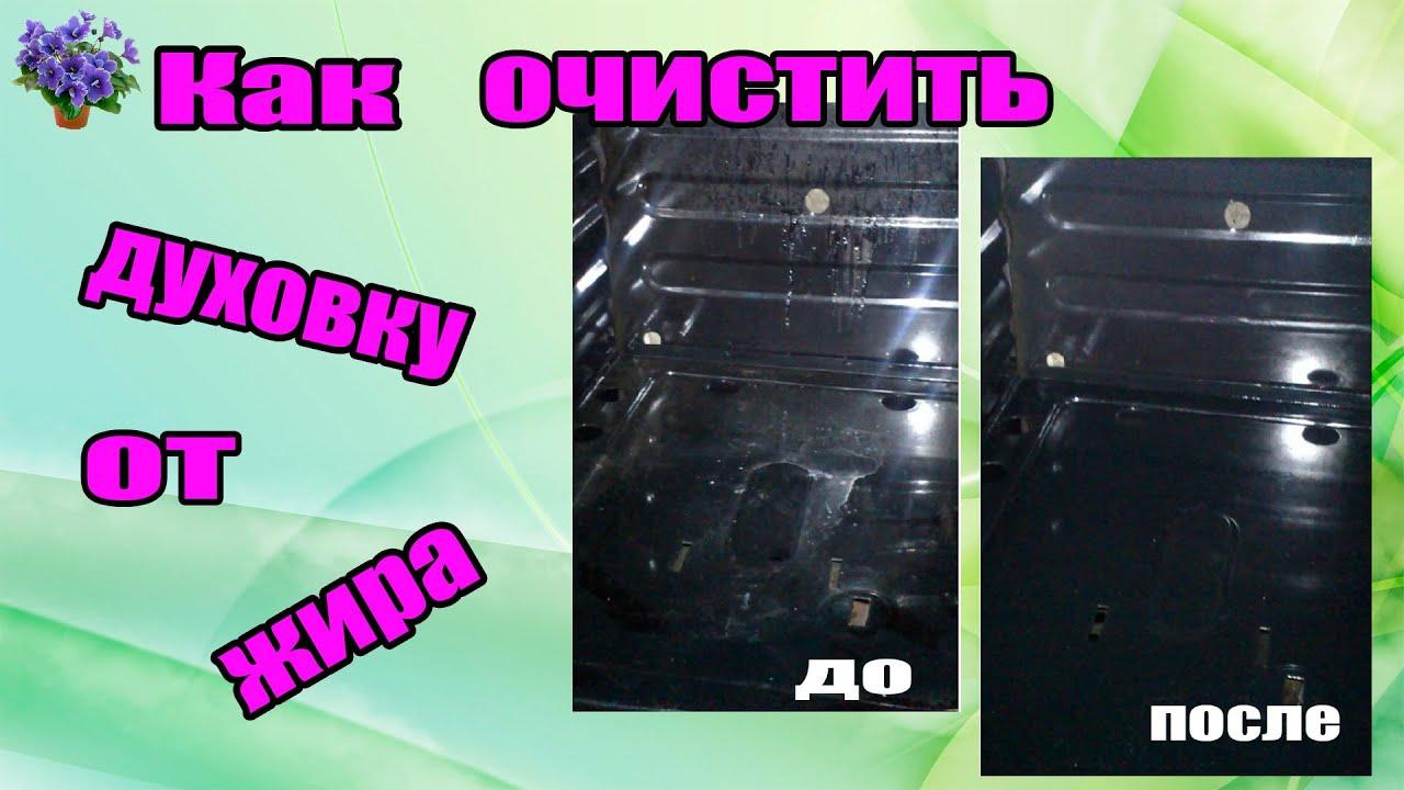 Очистить духовку от нагара в домашних условиях