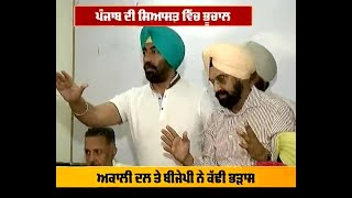 ABP Sanjha Special:-  Mining mafia 'terrorism' in punjab