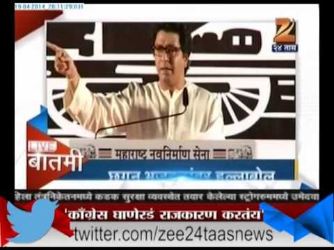 Zee24Taas । Raj Thackeray speech LIVE From Nashik