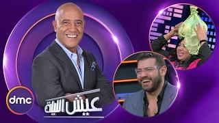 عيش الليلة | الحلقة الـ 4 الموسم الاول | عمرو يوسف و شيماء سيف | الحلقة كاملة
