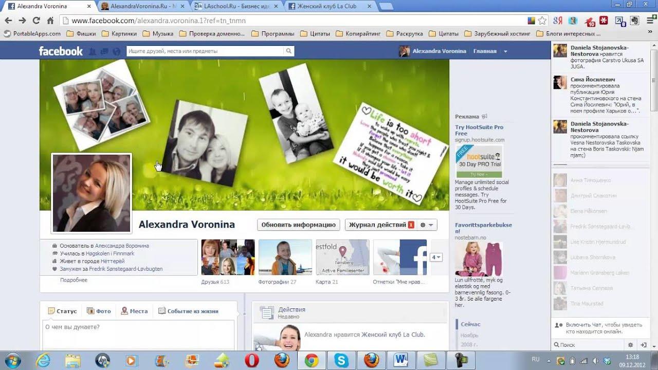 Как создать Страницу Facebook Facebook Business 88