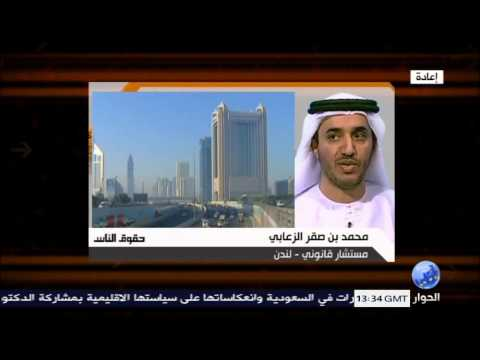 محمد بن صقر الزعابي يتحدث عن الانتهاكات الحقوقية في الامارات