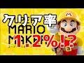 【クリア率1.2%!?】激ムズ10秒チャレンジ【マリオメーカー実況】 thumbnail