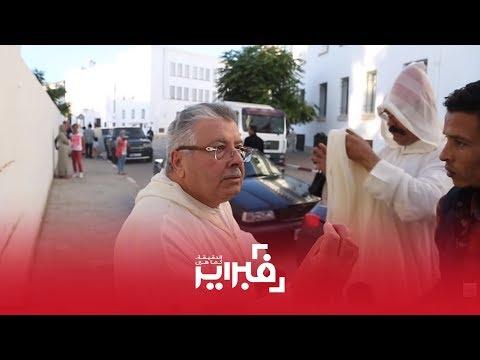 """النائب البرلماني """" الزموري """"  عن حزب الحصان بطنجة يطرد صحفيين"""