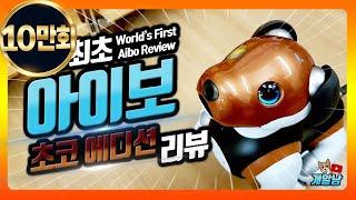 세계 최초 아이보 리뷰 World's first Aibo review / 로봇 강아지(Robot dog)
