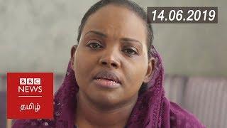பிபிசி தமிழ் தொலைக்காட்சி செய்தியறிக்கை 14/06/19   BBC Tamil TV News 14/06/19