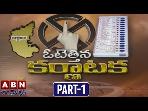 Debate on Karnataka Elections 2018 | Tough Clash Between Congress and BJP | Part 1 | ABN Telugu