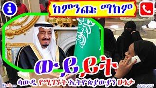 Saudi: ውይይት ፤ ሳውዲ የሚገኙት ኢትዮጵያውያን ሁኔታ Ethiopian in Saudi and the Situations - DW