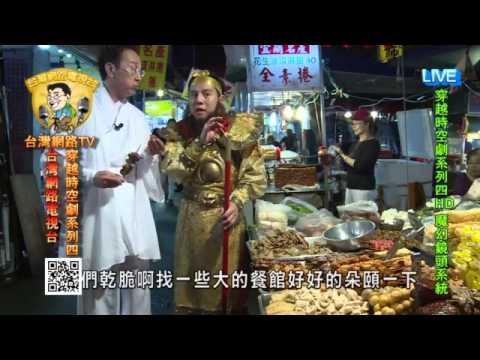 台灣網路電視台 穿越時空劇清宮劇系列四(HD魔幻鏡頭系統)