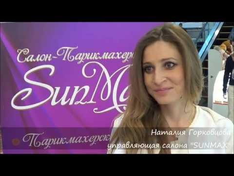 Презентация салона SUNMAX - Мгновенный загар от