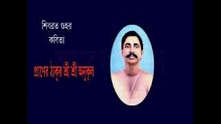 Shri Anukul Chandra Kobita.  ঠাকুর  শ্রী  অনুকূল চন্দ্র কবিতা ! Thakur Shri Anukul Chandra Kabita