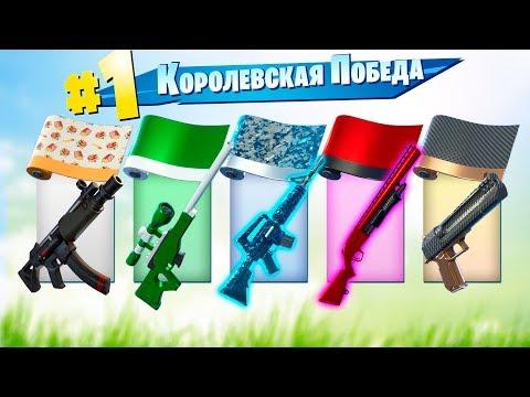 *Рандом* обёртка скин на оружие челлендж Fortnite: Battle Royale
