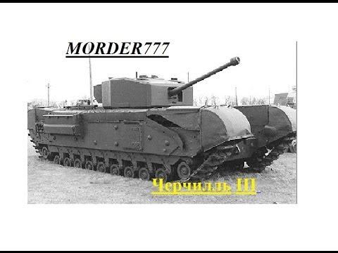 Черчилль III поможет прокачать экипаж советских тяжей