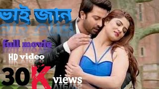 bangla full movie ভাই জান/ sakib khan superstars.