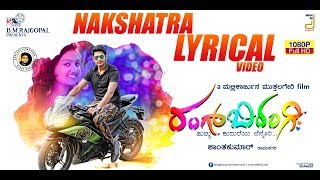 NAKSHATRA LYRICAL VIDEO| RANGBIRANGI| KADRI MANIKANTH| MALLIKARJUN| SK TALKIES