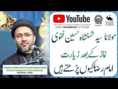 Imam Raza (a.s) Shrine Part-3 by Allama Shahenshah Hussain Naqvi