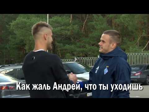 Олег Гусев трогательно попрощался с Андреем Ярмоленко