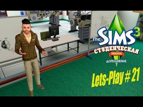 Давайте играть в The Sims 3 Студенческая жизнь # 21 Опять учёба