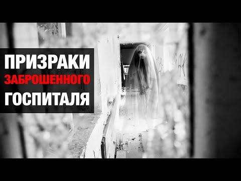 ПРИЗРАКИ ЗАБРОШЕННОГО ГОСПИТАЛЯ / Привидения, Фантомы, Ужас, Страшное видео