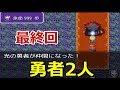 【余命100歩】最終回:復活の涙【フリーゲーム実況】