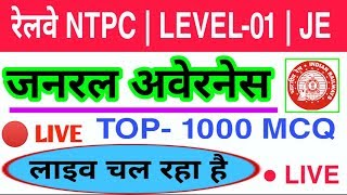 #LIVE_CLASS 🔴 1000  MCQ General Awareness  For रेलवे NTPC,LEVEL -01,or JE