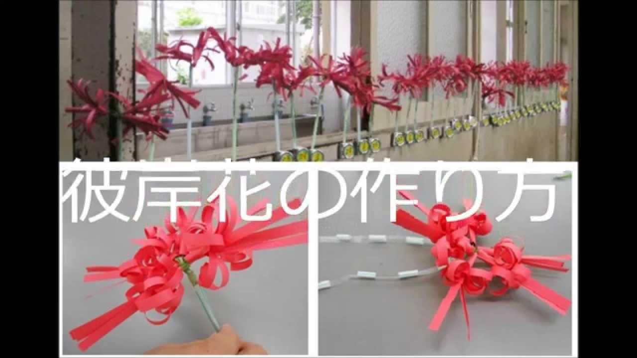 すべての折り紙 コスモス折り紙作り方 : kimie gangiの工作教室「彼岸花 ...