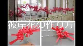 kimie gangiの工作教室「彼岸花」How to make the cluster amaryllis