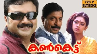 Kankettu malayalam movie | classic malayalam movie | Jayaram | Shobhana | Sreenivasan