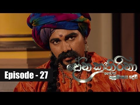 Dona Katharina | Episode 27 31st July 2018