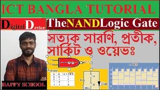 Logic Gate: NAND Gate | HSC ICT Bangla Tutorial