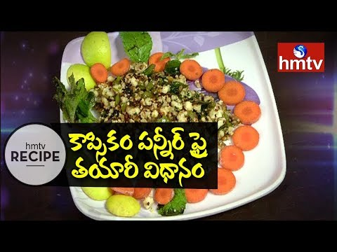 Capsicum Paneer Fry Recipe | How To Make Capsicum Paneer Fry | Telugu Vantalu | hmtv