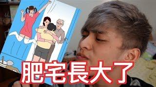 【放火】史上最狂母親之肥宅成長記