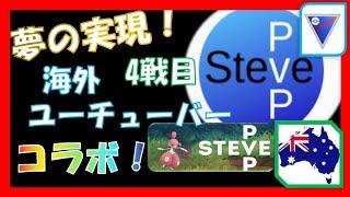 【ポケモンgo】対人戦 スーパーリーグ コラボ企画 pvpsteve 4戦目【pokemon go 】PVP Best Great League Pokemon Guide♪how to win!