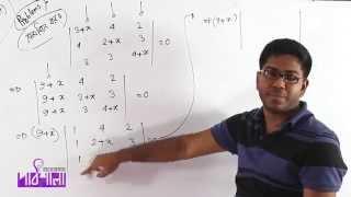 03. Problems from Determinant Part 04 | নির্ণায়কের সমস্যাবলি পর্ব ০৪ | OnnoRokom Pathshala