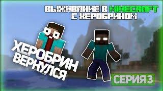 Выживание в Minecraft с херобрином часть 3(месть о да месть)
