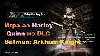 Игра за Harley Quinn из DLC за предзаказ Batman: Arkham Knight в HD