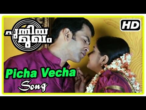 Malayalam Movie   Puthiya Mugham Malayalam Movie   Picha Vecha Song   Malayalam Movie Song   Hd video