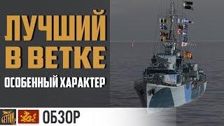 Эсминец Gadjah Mada. Обзор   [World of Warships]