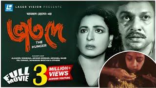 Bhat Dey (ভাত দে ) Bangla Full Movie | Amjad Hossain | Alamgir, Shabana