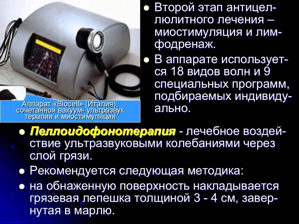 Аппарат ЛФФК-01 отзывы