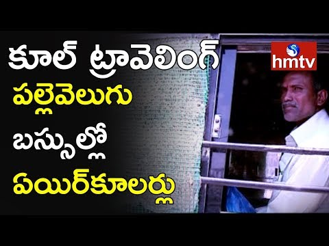 Air Coolers In Pallevelugu RTC Bus At Kurnool | Telugu News | Hmtv