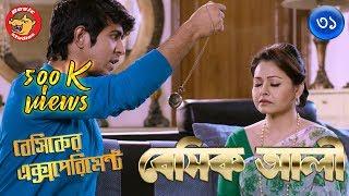 Bangla Comedy Natok 2018: Basic Ali Episode-31 | Tawsif Mahbub | Bangladeshi New Natok